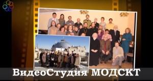 Заставка видеостудии МОД СКТ